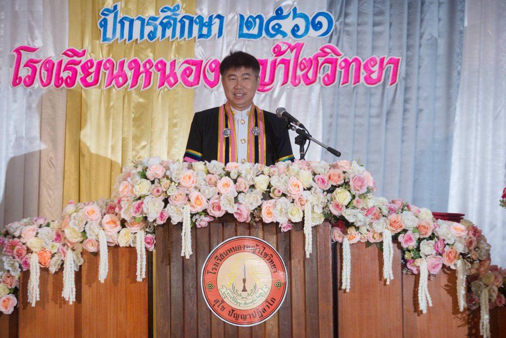 ปัจฉิมนิเทศน์  ประจำปีการศึกษา 2561