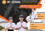 ประกาศเปิดรับสมัครนักเรียนประจำปีการศึกษา 2564