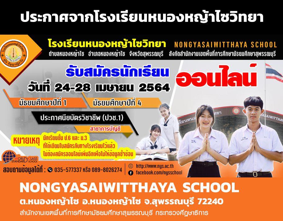 ประกาศรับสมัครนักเรียนประจำปีการศึกษา 2564 ผ่านช่องทางออนไลน์