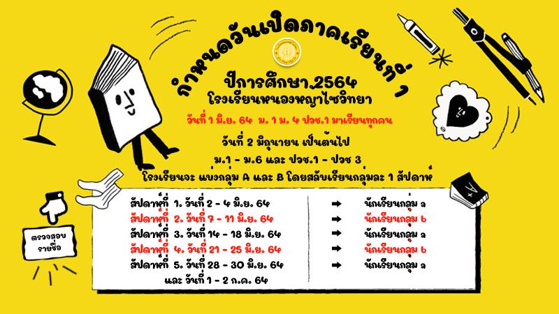 ประกาศเรื่องกำหนดการเปิดเรียน ภาคเรียนที่ 1 ปีการศึกษา 2564
